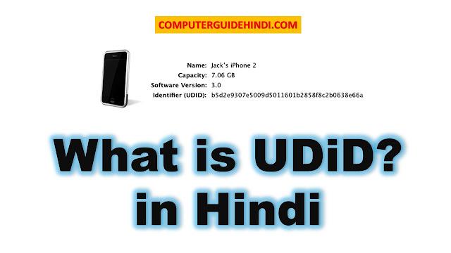 UDiD क्या है? हिंदी में [What is UDiD? in Hindi]