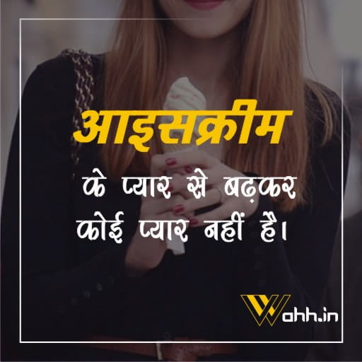 Cool Ice Cream Quotes ideas In Hindi