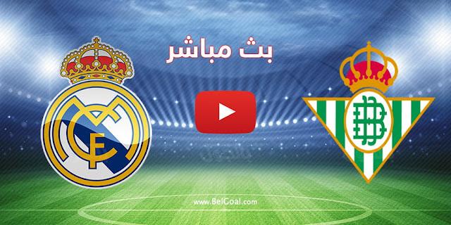 مشاهدة مباراة ريال مدريد وريال بيتيس بث مباشر اليوم الدوري الاسباني