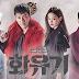 Uma odisseia coreana | Resenha com spoiler