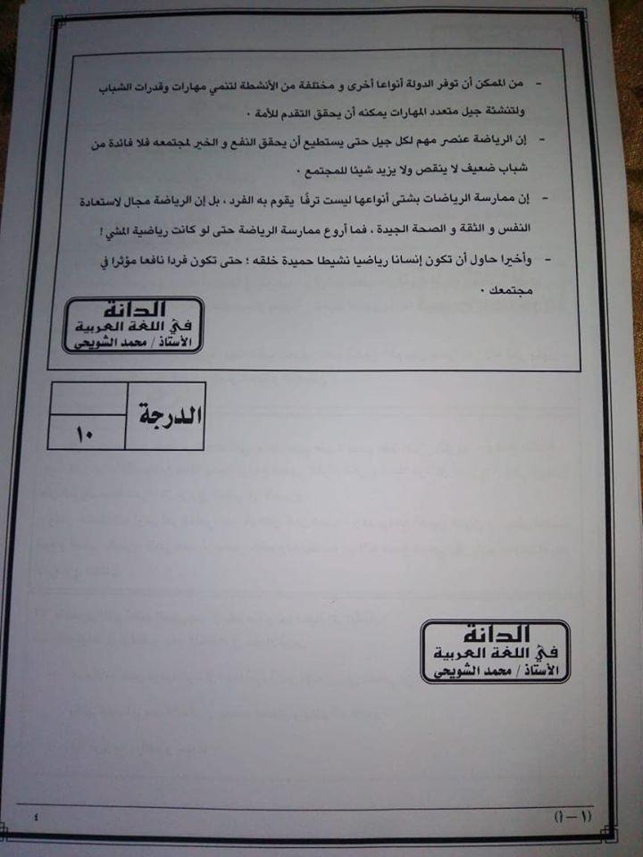 نموذج امتحان اللغة العربية للثانوية العامة 2020 3