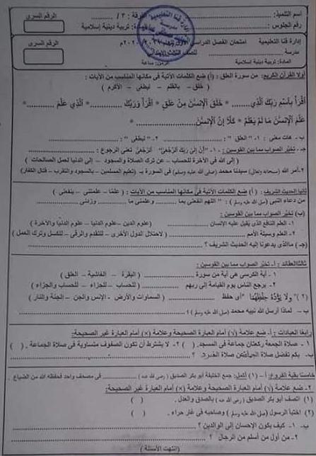 """تجميع امتحانات التربية الإسلامية للصف الثالث الإبتدائى """"الفعلى """" إدارات ترم أول لتدريب عليها 81251310_2633290616902936_7634001500431187968_n"""