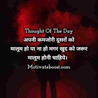 Best thoughts of the day in hindi