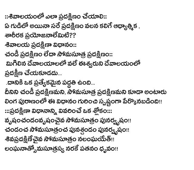 shivalaya pradakshina vidhanam