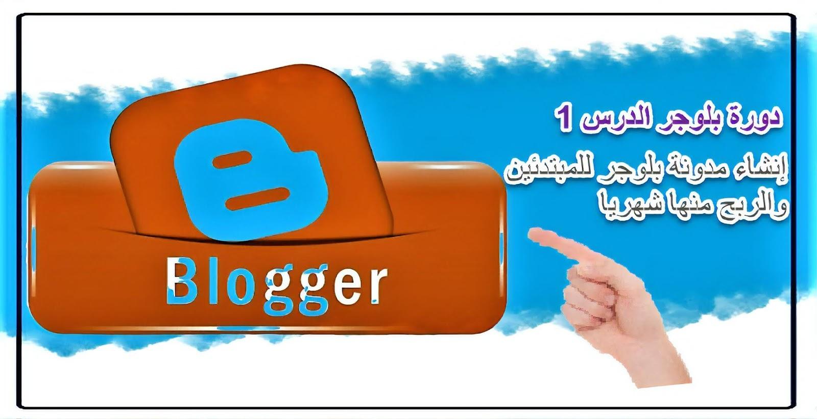 إنشاء مدونة بلوجر للمبتدئين والربح منها شهريا