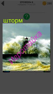большой шторм захлестнул волнами маяк 6 уровень 400+ слов 2