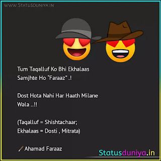 "heart touching dosti status in hindi with images Tum Taqalluf Ko Bhi Ekhalaas Samjhte Ho ""Faraaz"" .!  Dost Hota Nahi Har Haath Milane Wala ..!!"