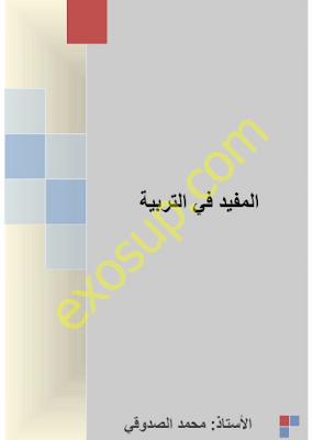 كتاب المفيد في التربية للأستاذ محمد الصدوقي pdf