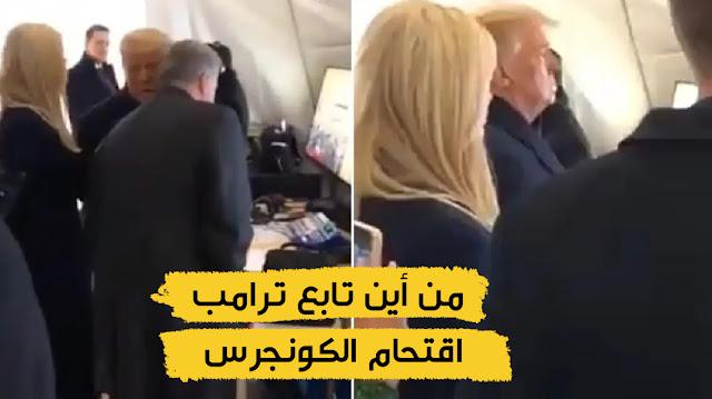 بالفيديو: شاهد أين وكيف كان ترمب يتابع غزو أنصاره لمبنى الكابيتول