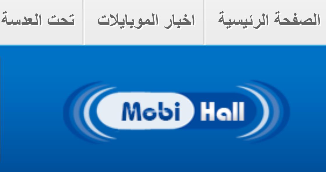 mobihall