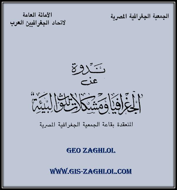 تحميل وقراءة كتاب الجغرافية ومشكلات التلوث البيئة pdf