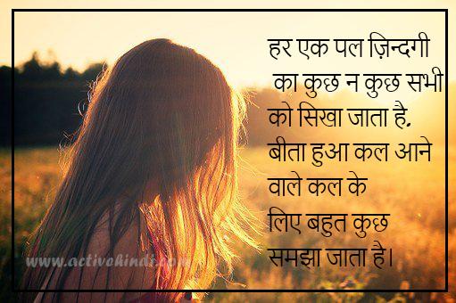 life status in hindi | लाइफ स्टेटस हिन्दी | जिंदगी शायरी