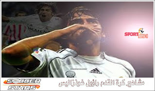 مشاهير كرة القدم راؤول غونزاليس