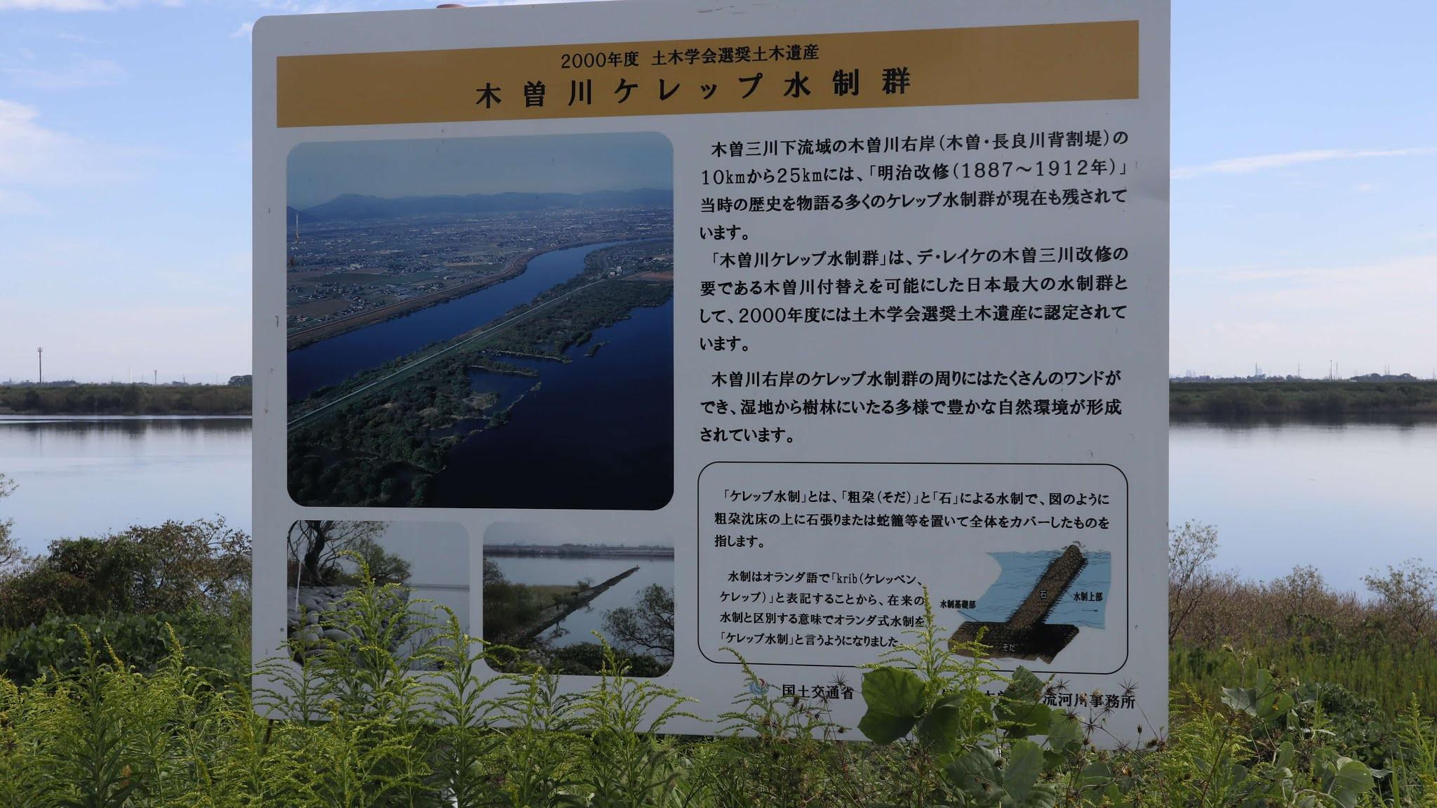 木曽川ケレップ水制群