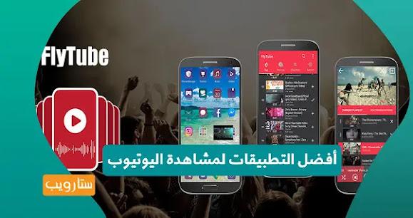 تطبيقات لمشاهدة يوتيوب على الهاتف
