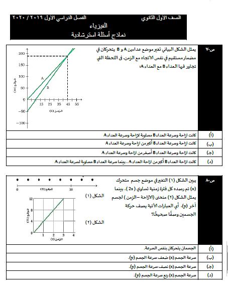 نماذج الوزارة الاسترشادية في الفيزياء النسخه العربية والفرنسيه والانجليزيه لاولي ثانوي