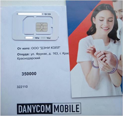 danycom активация