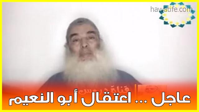عاجل ... اعتقال أبو النعيم