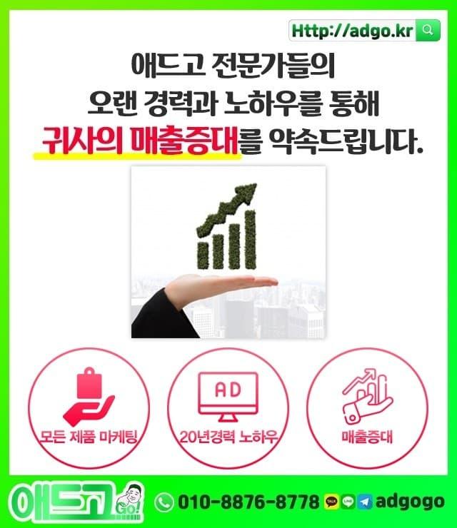 성남시소셜광고