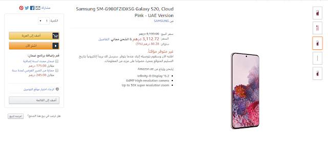 كشف المواصفات التقنية الرسمية وسعر الهاتف جالاكسي إس 20 على متجر أمازون الإمارات.