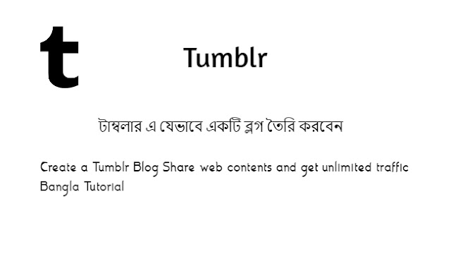 Create a Tumblr Blog | Share web content and get unlimited traffic | Bangla Tutorial | 2020
