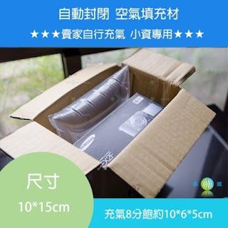 充氣袋 填充氣袋 緩衝氣袋,高強度的緩衝填充材 適用於紙箱內填充 或是 包包填充 美觀 定型