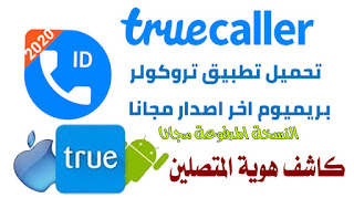 معرفة هوية المتصل ترو كولر, truecaller premium apk 2020