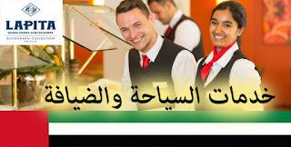 وظائف شاغرة في الإمارات بتاريخ اليوم ,LAPITA خدمات السياحة والضيافة