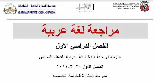 مراجعة عربى الصف السادس الفصل الدراسى الاول 2020 مناهج الامارات