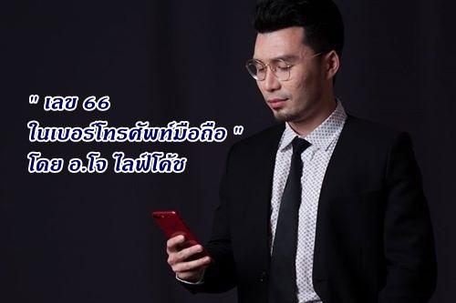 ความหมายของเลข 66 ในเบอร์โทรศัพท์มือถือ