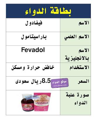 فيفادول شراب Fevadol خافض حرارة
