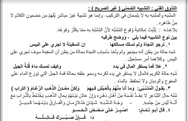 مذكرة المختصر المفيد بلاغة لغة عربية للصف العاشر