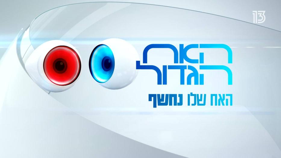 Big Brother VIP (Israeli season 4)
