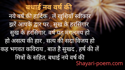 new year funny poem in hindi