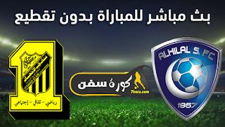 مشاهدة مباراة الهلال والإتحاد بث مباشر بتاريخ 26-12-2020 الدوري السعودي