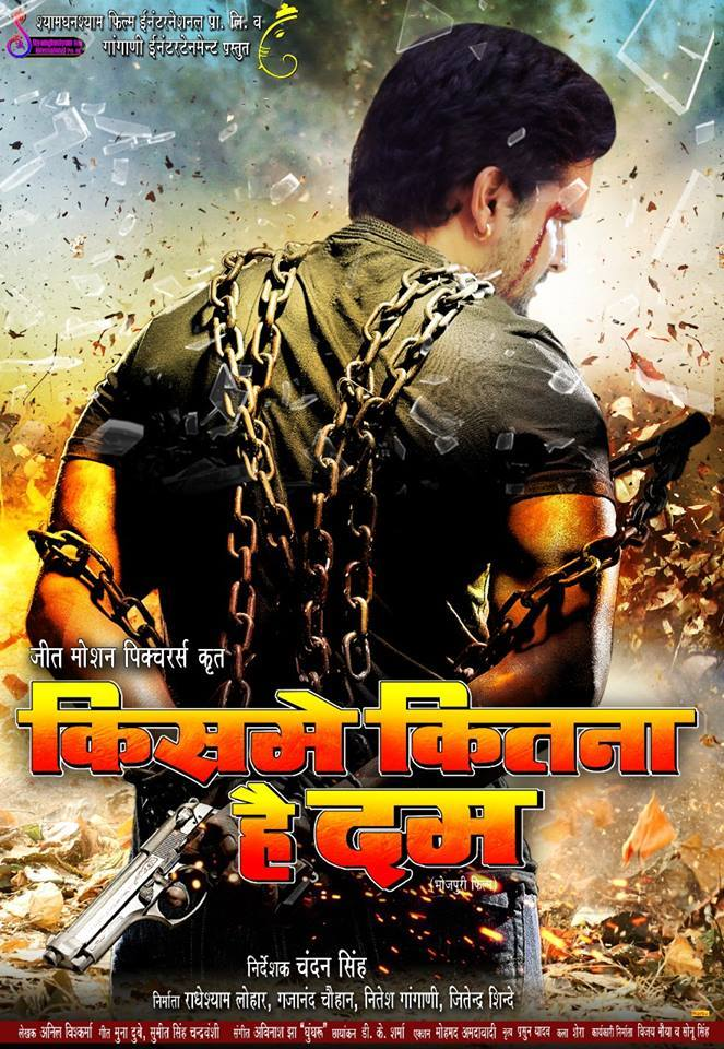 Bhojpuri movie Kisme Kitna Hai Dum 2019 wiki, full star-cast, Release date, Actor, actress, Song name, photo, poster, trailer, wallpaper