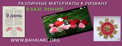 Материалы к Ризвану в базе знаний на сайте BahaiArc