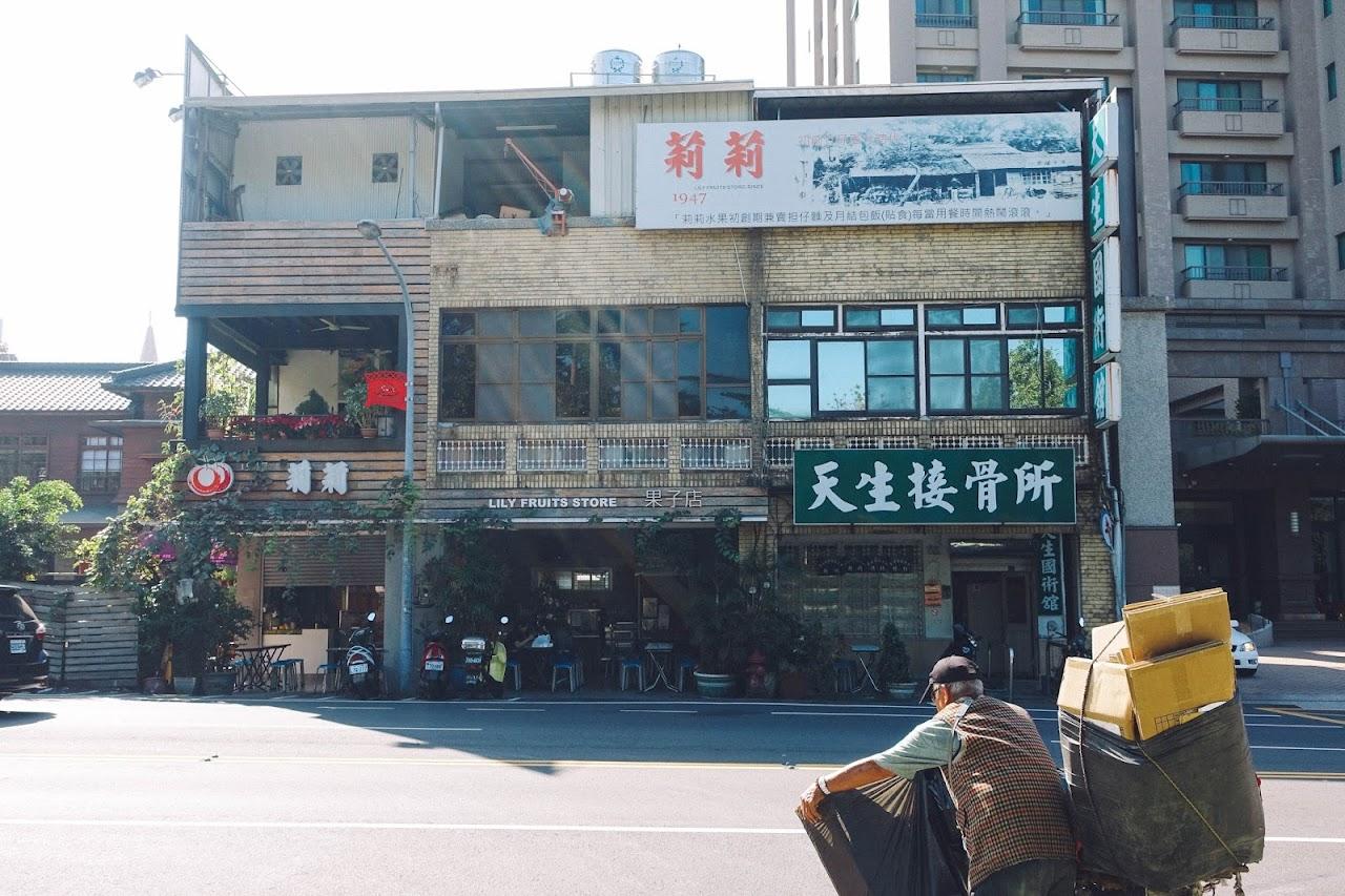 莉莉水果店(Lili fruit store)