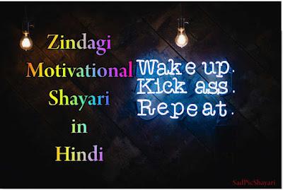 Zindagi Motivational Shayari in Hindi