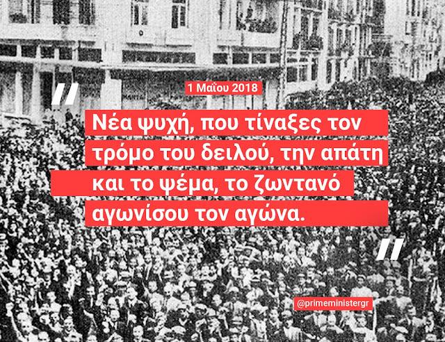 Με στίχους του ποιητή Ρήγα Γκόλφη το μήνυμα Τσίπρα για την Πρωτομαγιά
