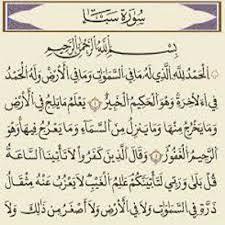 Photo of سورة سبأ – سورة 34 – عدد آياتها 54 – القران الكريم
