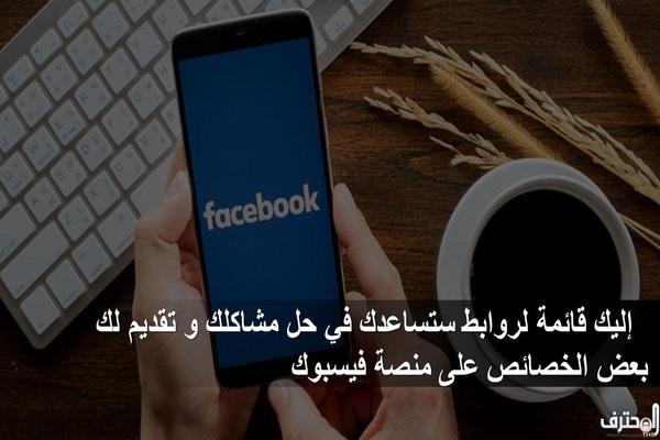 إليك قائمة لروابط ستساعدك في حل مشاكلك و تقديم لك بعض الخصائص على منصة فيسبوك