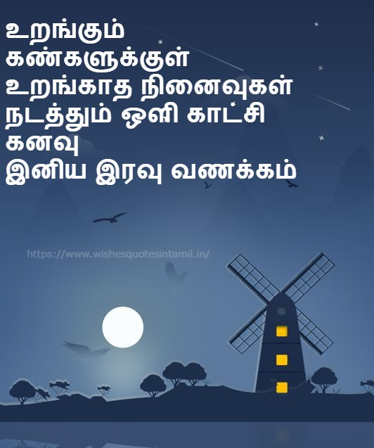 Good Night Images In Tamil