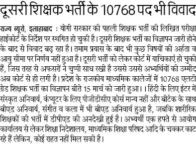 दूसरी शिक्षक भर्ती के 10768 पद भी विवाद, योगी सरकार की पहली शिक्षक भर्ती की लिखित परीक्षा हाईकोर्ट के निर्देश पर स्थगित हुई अब दूसरी की बारी