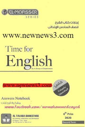 اجابات كتاب المعاصر Elmoasser لغة انجليزية للصف السادس الابتدائى ترم ثانى 2020