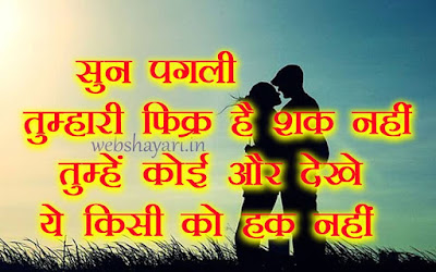 lovable shayari