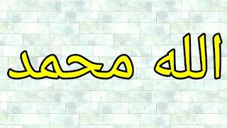 Allah-muhammad-7