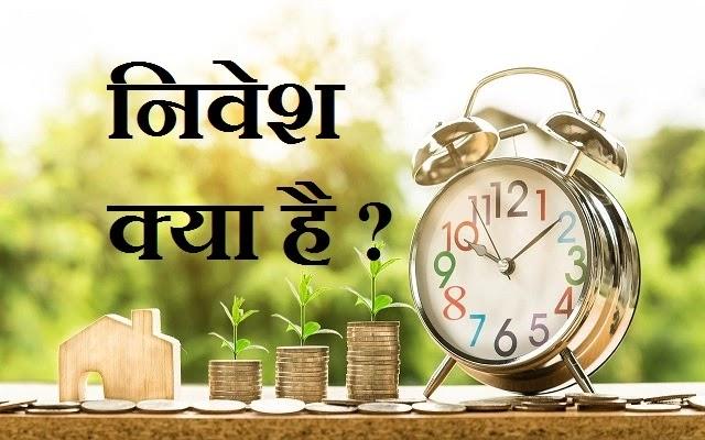 निवेश क्या है - Nivesh Kya Hai