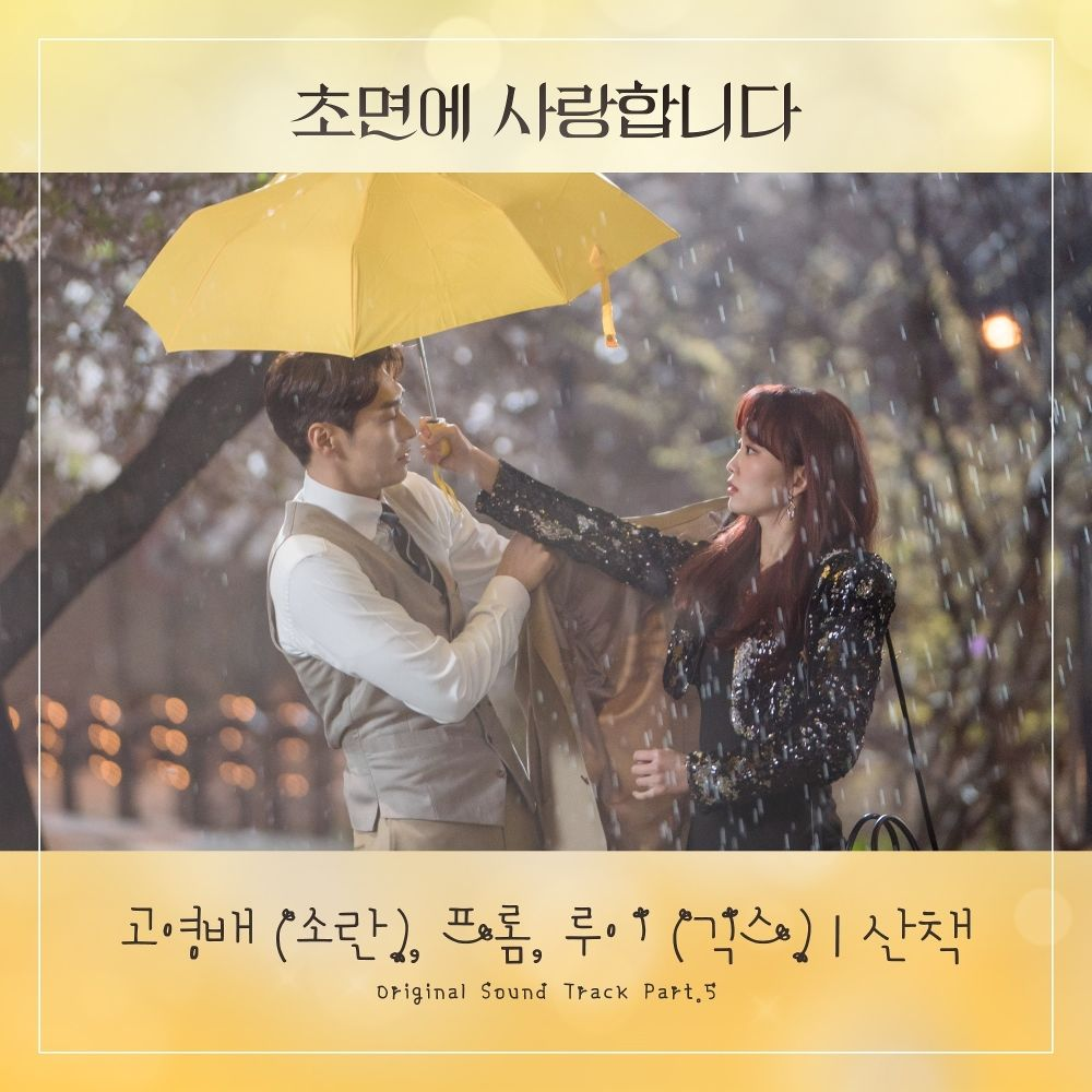 Ko Young Bae, Fromm,  Louie (Geeks) – The Secret Life of My Secretary OST Part.5