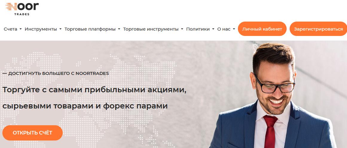 Мошеннический сайт fin-wave.ru, fin-wave.com, noortrades.com/ru – Отзывы, развод. NoorTrades мошенники